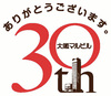 30th_logo_5.jpg