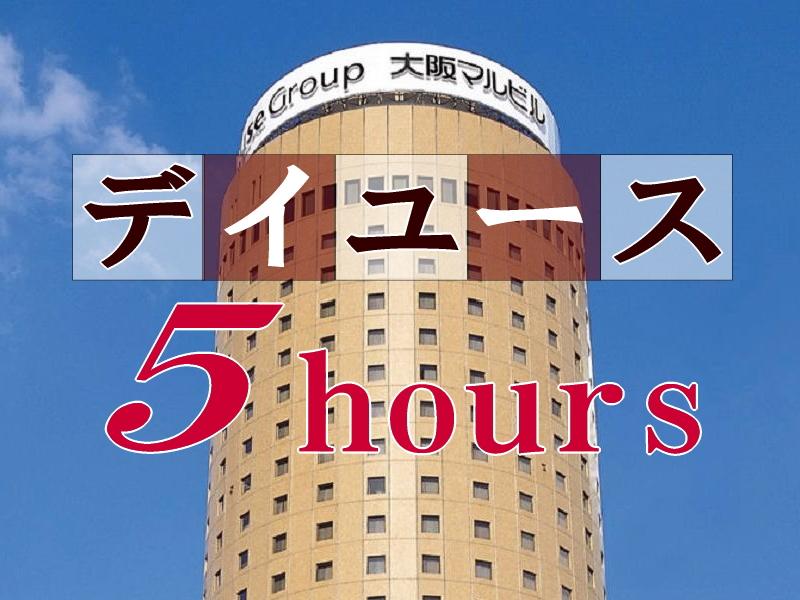 5時間ステイプラン