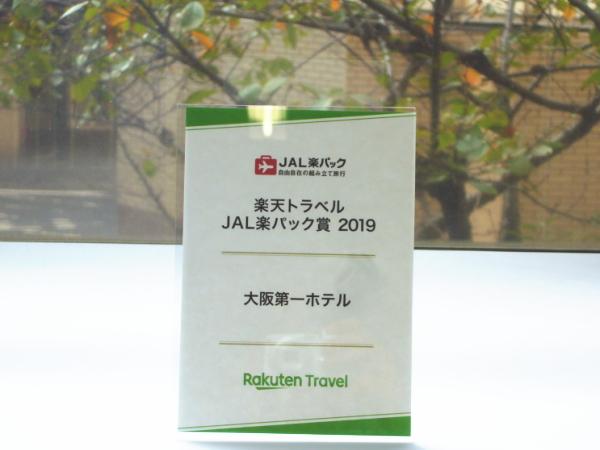 楽パック賞受賞記念盾2019