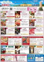 初夏のHAPPY_NEWS