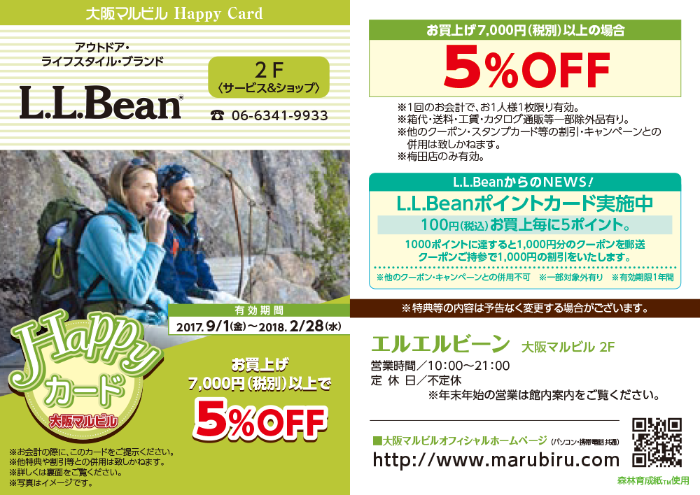 Llbean discount coupons