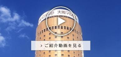 大阪第一ホテルのご紹介