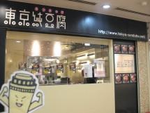 東京純豆腐 マルビル店