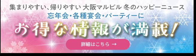 大阪マルビル冬のハッピーニュース