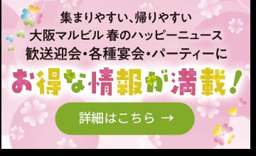 大阪マルビル春のハッピーニュース