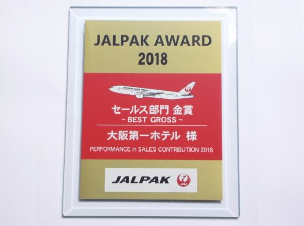 JALパックアワード2018